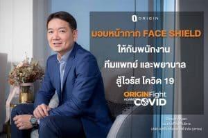 ร่วมใจทำหน้ากาก Face Shield