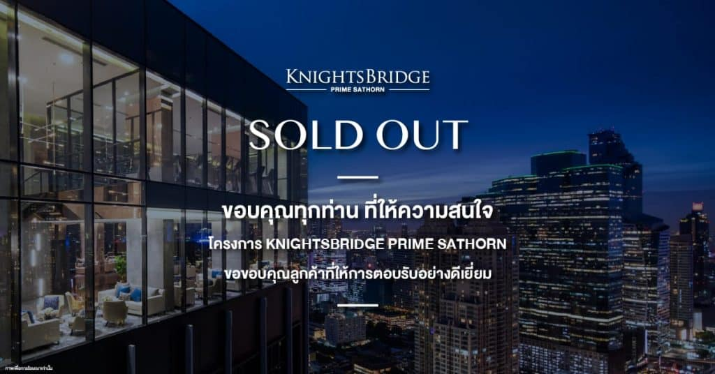 Sold Out KNB Prime Sathorn