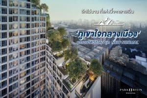 PARK ORIGIN PHAYATHAI