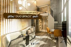 Duo Space