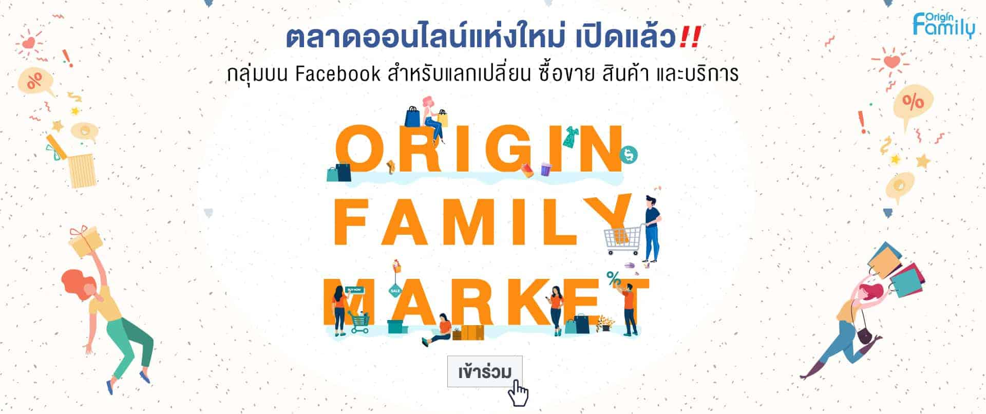 ORIGIN FAMILY MARKET