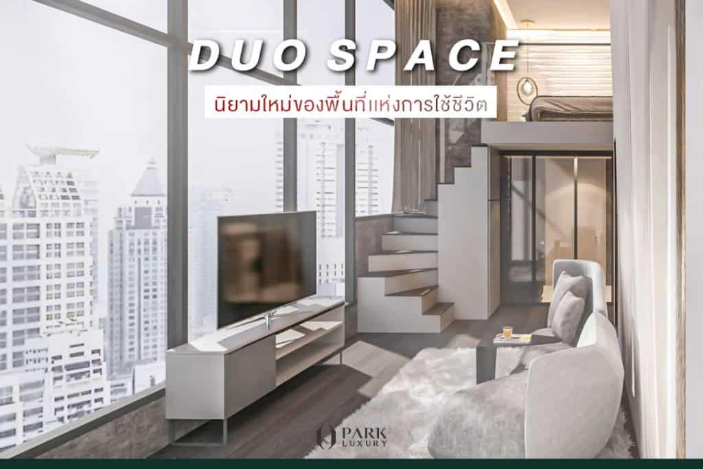 คอนโดเพดานสูง Duo Space