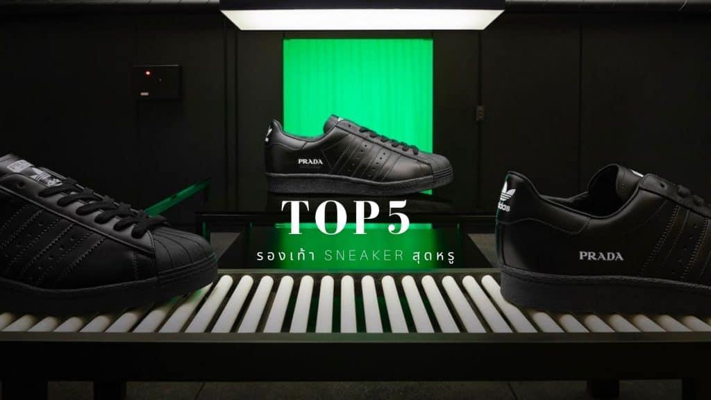 top 5 รองเท้า sneaker สุดหรู