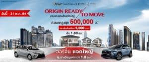 """""""ออริจิ้น Ready To Move"""" ซื้อคอนโดฯ และบ้าน ลุ้นรับรถยนต์"""