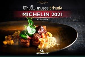 ร้านอาหาร มิชลิน กรุงเทพ 2021