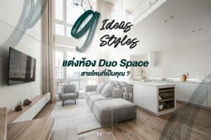 คอนโด 2 ชั้น DUO SPACE