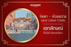 รัชดา - ห้วยขวาง NEW CHINA TOWN