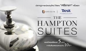 The Hampton Suites อ่านเนื้อหาต้นฉบับได้ที่ : TerraBKK.com - https://www.terrabkk.com/articles/199435