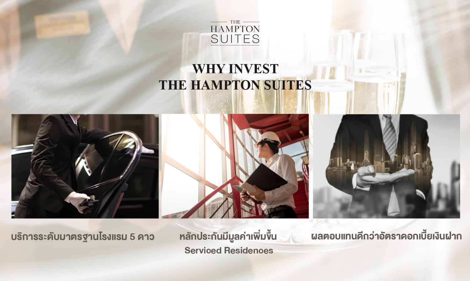 ลงทุน The Hampton Suites