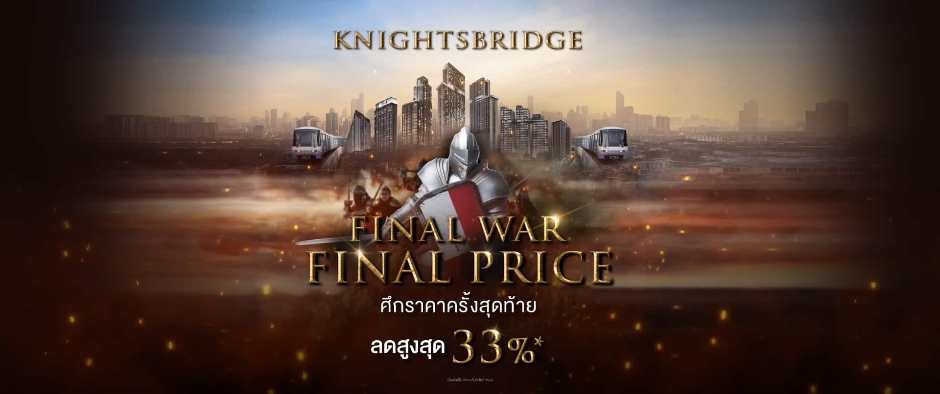 Final war Final Price