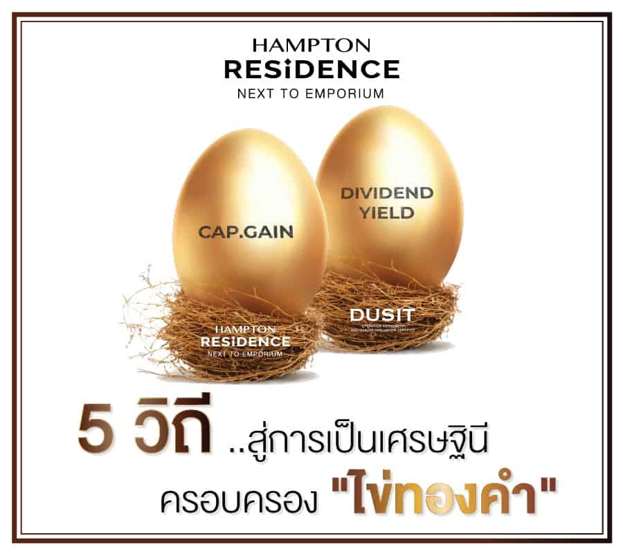 5 วิถีสู่การเป็นเศรษฐีนี ครอบครองไข่ทองคำ