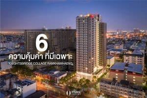 6 ความคุ้มค่า Knighsbridge ramkhamhaeng รามคำแหง