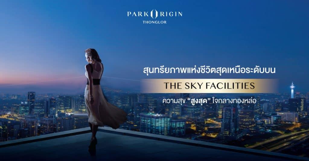 "The Sky Facilities ความสุข ""สูงสุด"" คอนโดทองหล่อ | PARK ORIGIN THONGLOR"