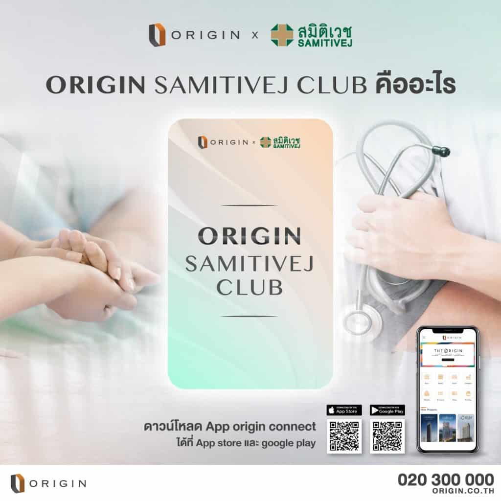Origin Samitivej club คืออะไร