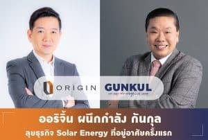 """""""ออริจิ้น"""" จับมือ """"GUNKUL"""" ลุยธุรกิจ Solar Energy รับเมกะเทรนด์พลังงานสะอาด เล็งเสริม Private PPA ในโครงการที่อยู่อาศัยครั้งแรกภายใน Q3/64"""