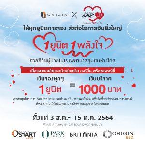 ORIGIN x You can save รวมใจแบ่งปัน 100 รพ.ทั่วไทย