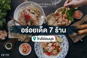 ร้านอาหาร คาเฟ อ่อนนุช Knightsbridge Prime Onnut Open