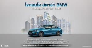 ไข คอนโด สตาร์ท BMW